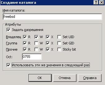 Как установить загрузочный PXE сервер для установки Windows, Linux, ESXI 5.5-6 часть. Добавляем FreeBSD-02