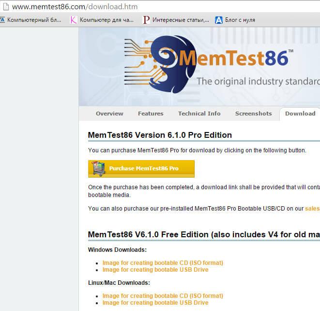 Как установить загрузочный PXE сервер для установки Windows, Linux, ESXI 5.5-8 часть. Добавляем Memtest86+-03