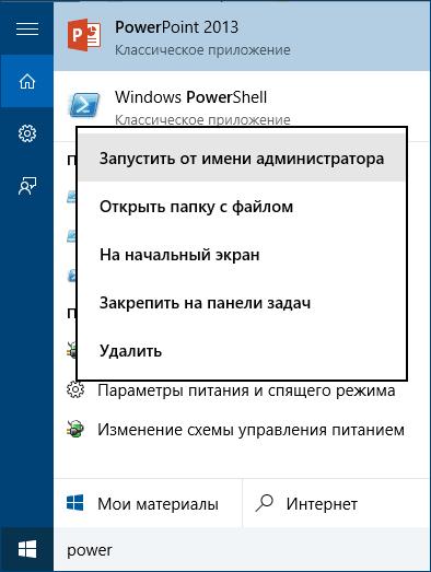 Как узнать ключ продукта Windows 10-0