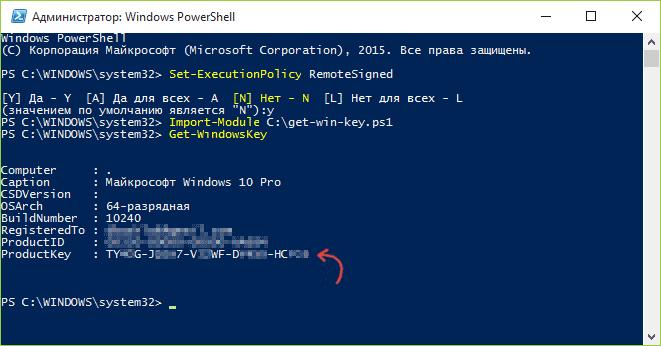 Ключ Активации Windows 10 Скачать - фото 5