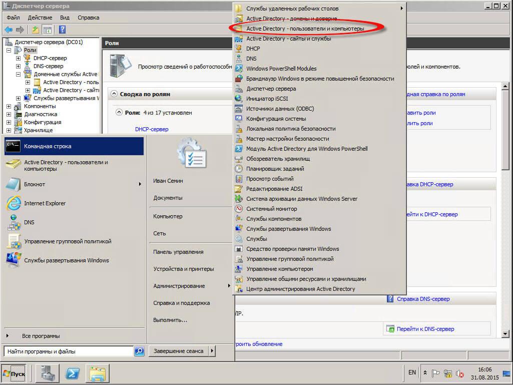 Как узнать режим работы леса и режим работы домена Active Directory-02