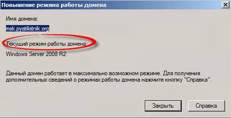 Как узнать режим работы леса и режим работы домена Active Directory-04