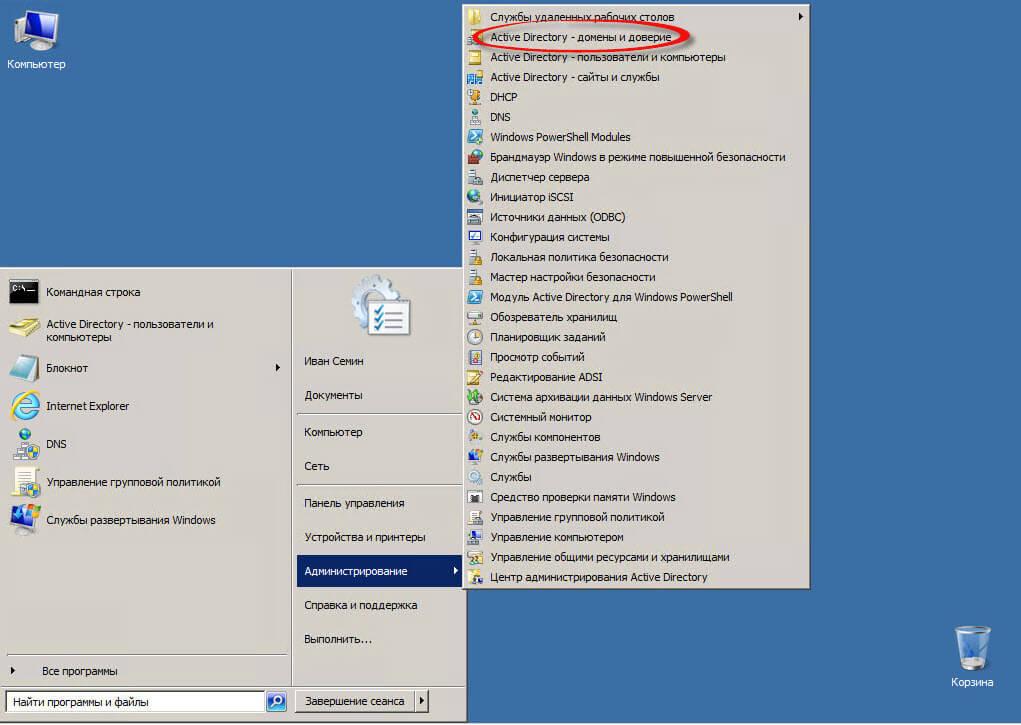 Как узнать режим работы леса и режим работы домена Active Directory-05