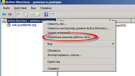 Как узнать режим работы леса и режим работы домена Active Directory-06