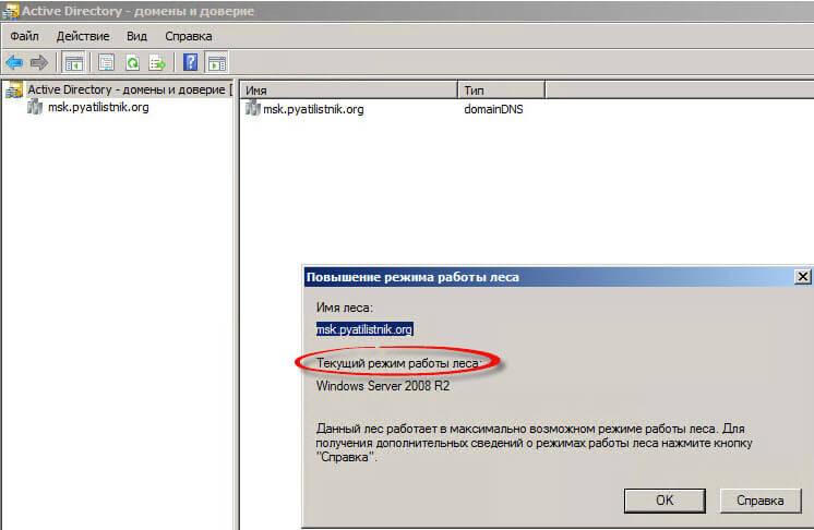 Как узнать режим работы леса и режим работы домена Active Directory-07