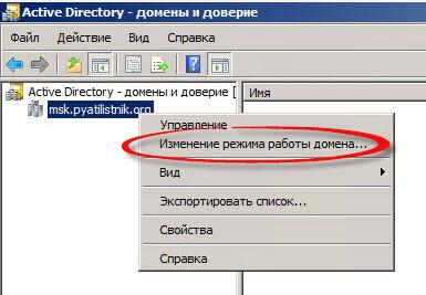 Как узнать режим работы леса и режим работы домена Active Directory-08