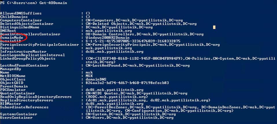 Как узнать режим работы леса и режим работы домена Active Directory-10
