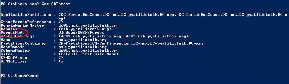 Как узнать режим работы леса и режим работы домена Active Directory-11