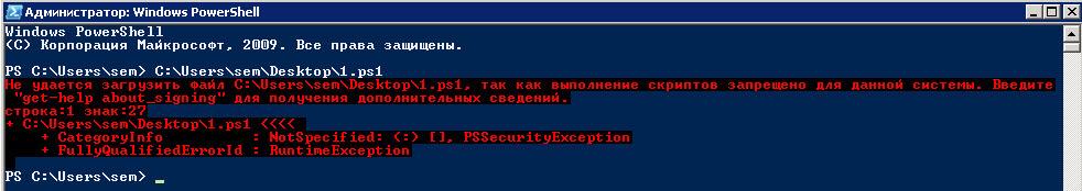 Как запустить скрипт PowerShell в Windows-02