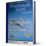 Скачать книгу настройка Active Directory. Windows Server 2008 (70-640)