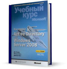Настройка Active Directory. Windows Server 2008 (70-640)