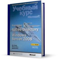 Настройка Active Directory. Windows Server 2008 (70-640)
