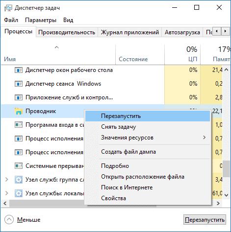 Не открывается меню пуск в Windows 10-02