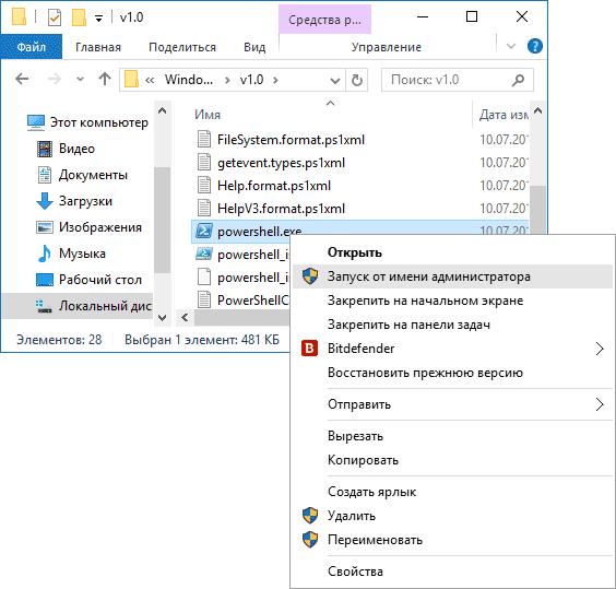 Не открывается меню пуск в Windows 10-03