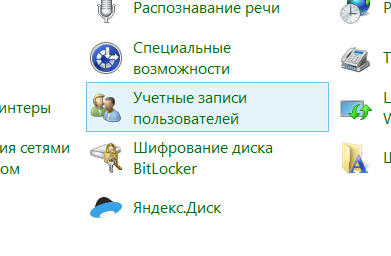 Не открывается меню пуск в Windows 10-06