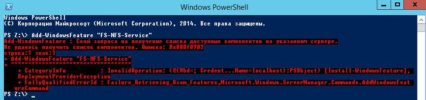 Не удалось получить список компонентов. Ошибка 0x800F0922 при установке NFS роли в Windows Server 2012 R2-00