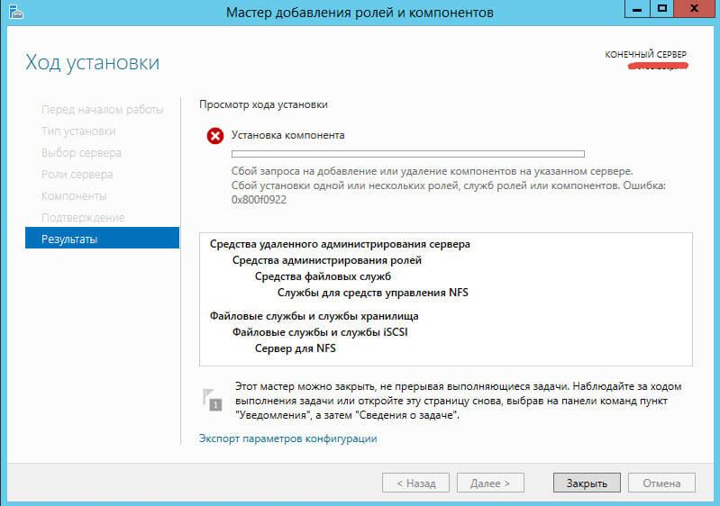 Не удалось получить список компонентов. Ошибка 0x800F0922 при установке NFS роли в Windows Server 2012 R2-02