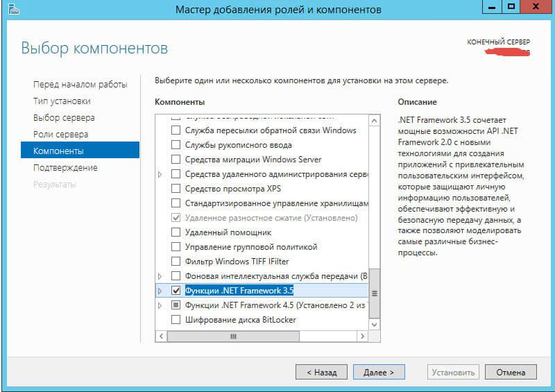 Не удалось получить список компонентов. Ошибка 0x800F0922 при установке NFS роли в Windows Server 2012 R2-03
