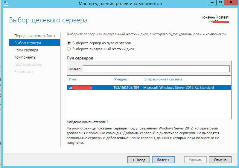 Не удалось получить список компонентов. Ошибка 0x800F0922 при установке NFS роли в Windows Server 2012 R2-12