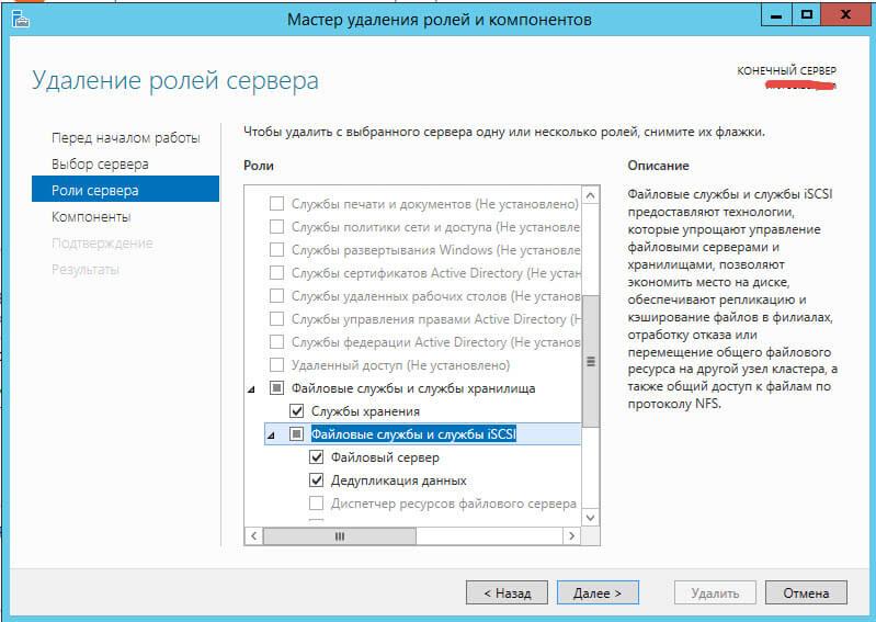 Не удалось получить список компонентов. Ошибка 0x800F0922 при установке NFS роли в Windows Server 2012 R2-13