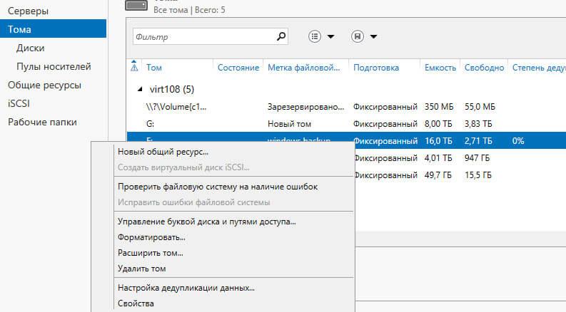 Не удалось получить список компонентов. Ошибка 0x800F0922 при установке NFS роли в Windows Server 2012 R2-15