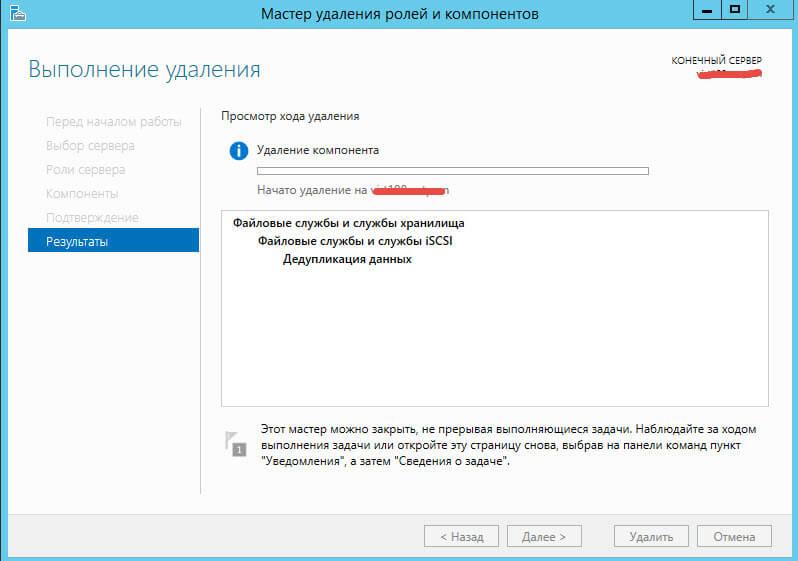 Не удалось получить список компонентов. Ошибка 0x800F0922 при установке NFS роли в Windows Server 2012 R2-17