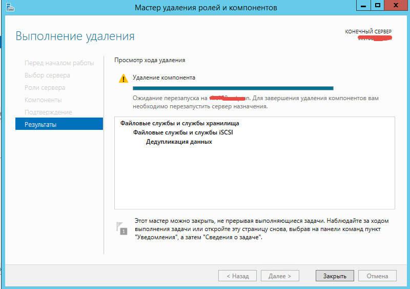 Не удалось получить список компонентов. Ошибка 0x800F0922 при установке NFS роли в Windows Server 2012 R2-18