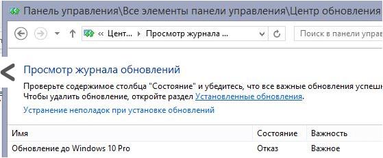 Ошибка 80240020 при обновлении до Windows 10-02