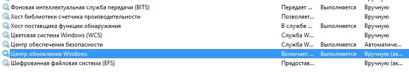 Ошибка 80244019 при обновлении в Windows Server 2008 R2-03