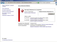 Ошибка 80244019 при обновлении в Windows Server 2008 R2