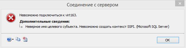 Ошибка Неверное имя целевого объекта. Невозможно создать контекст SSPI. (Microsoft SQL Server)