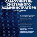Скачать книгу самоучитель системного администратора (2-е изд.)