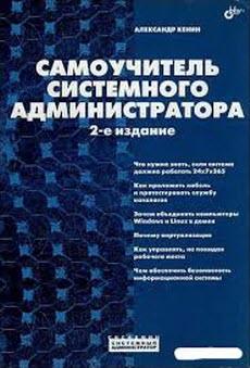 Самоучитель системного администратора (2-е изд.)