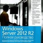 Скачать книгу Windows Server 2012 R2 Полное Руководство Том 2