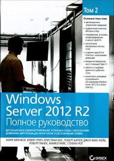 Скачать Windows Server 2012 R2 Полное Руководство Том2