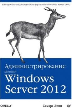 Скачать книгу Администрирование Microsoft Windows Server 2012 (2013)