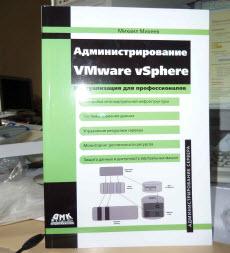 Скачать книгу Администрирование VMware vSphere (2010 год)