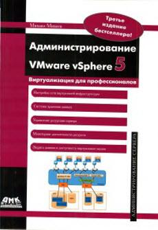 Скачать книгу Администрирование VMware vSphere 5. Виртуализация для профессионалов