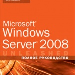 Скачать книгу Microsoft Windows Server 2008 R2. Полное руководство (2011)