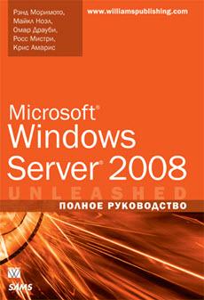 Скачать книгу Microsoft Windows Server 2008 R2. Полное руководство (2011)-01