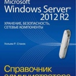 Скачать книгу Microsoft Windows Server 2012 R2. Хранение, безопасность, сетевые компоненты. Справочник администратора. (2015)
