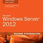 Скачать книгу Microsoft Windows Server 2012. Полное руководство