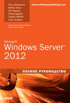 microsoft_windows_server_2012.полное_руководство скачать