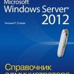 Скачать книгу Microsoft Windows Server 2012. Справочник администратора (2014)