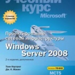 Скачать книгу Проектирование сетевой инфраструктуры Windows Server 2008  (70-642)