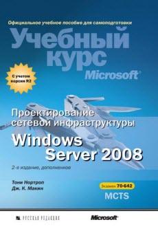 Скачать книгу Проектирование сетевой инфраструктуры Windows Server® 2008 (70-642)