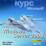 Скачать книгу Развертывание и настройка Windows Server 2008 (70-643)