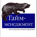Скачать книгу Тайм-менеджмент для системных администраторов