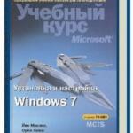 Скачать книгу Установка и настройка Windows 7 (70-680)