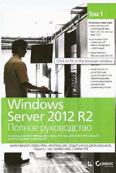 Скачать книгу Windows Server 2012 R2 Полное Руководство Том 1